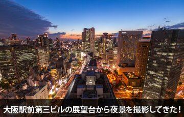 大阪駅前第三ビルの展望台から夜景を撮影してきた!