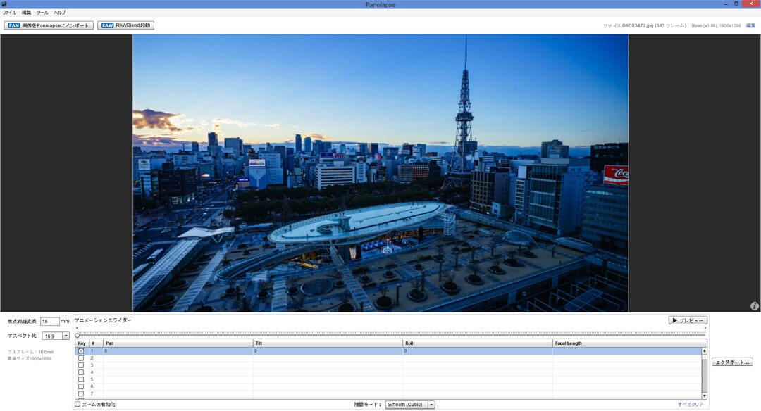 タイムラプスソフトの編集画面