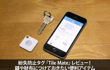 紛失防止タグ「Tile Mate」レビュー!鍵や財布につけておきたい便利アイテム