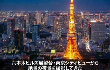 六本木ヒルズ展望台・東京シティビューから絶景の夜景を撮影してきた