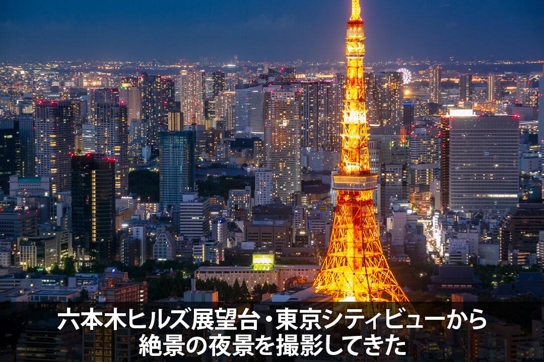 六本木ヒルズ展望台・東京シティビューから夜景を撮影してきた