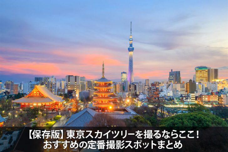 【保存版】東京スカイツリーを撮るならここ!おすすめの定番撮影スポットまとめ