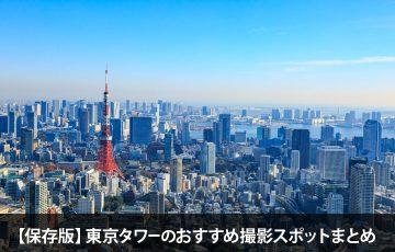 【保存版】東京タワーのおすすめ撮影スポットまとめ
