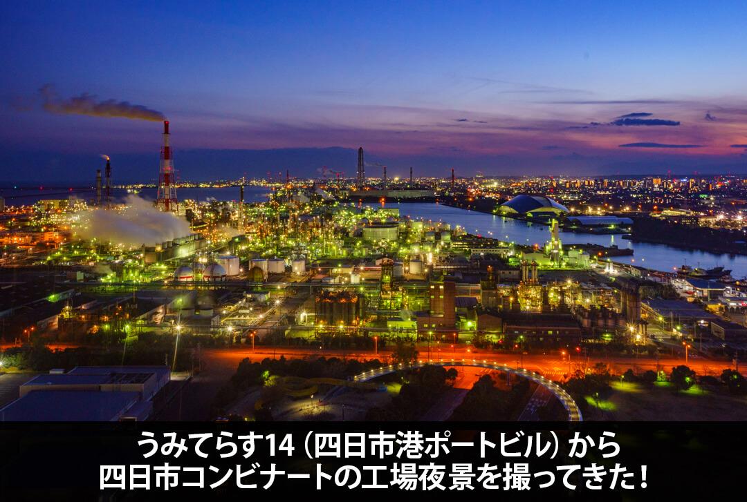 うみてらす14(四日市港ポートビル)から四日市コンビナートの工場夜景を撮ってきた!