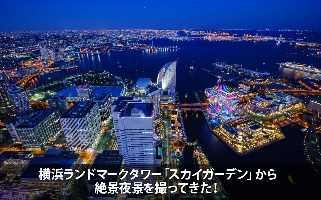 横浜ランドマークタワー展望台から夜景を撮影してきた!