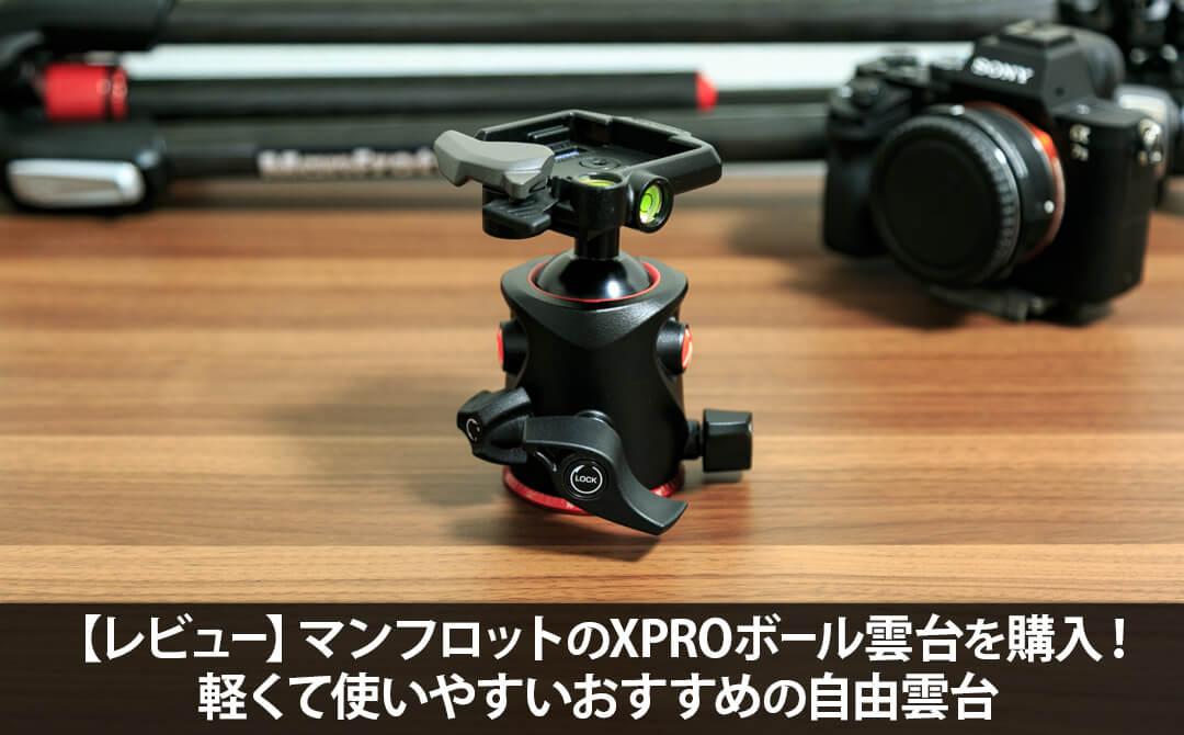 【レビュー】マンフロットのXPROボール雲台を購入!軽くて使いやすいおすすめの自由雲台