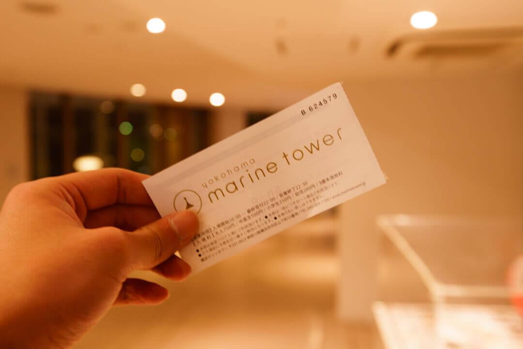 横浜マリンタワーの入場券の写真