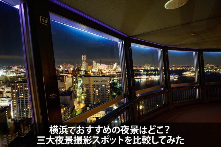 横浜でおすすめの夜景はどこ?三大夜景撮影スポットを比較してみた