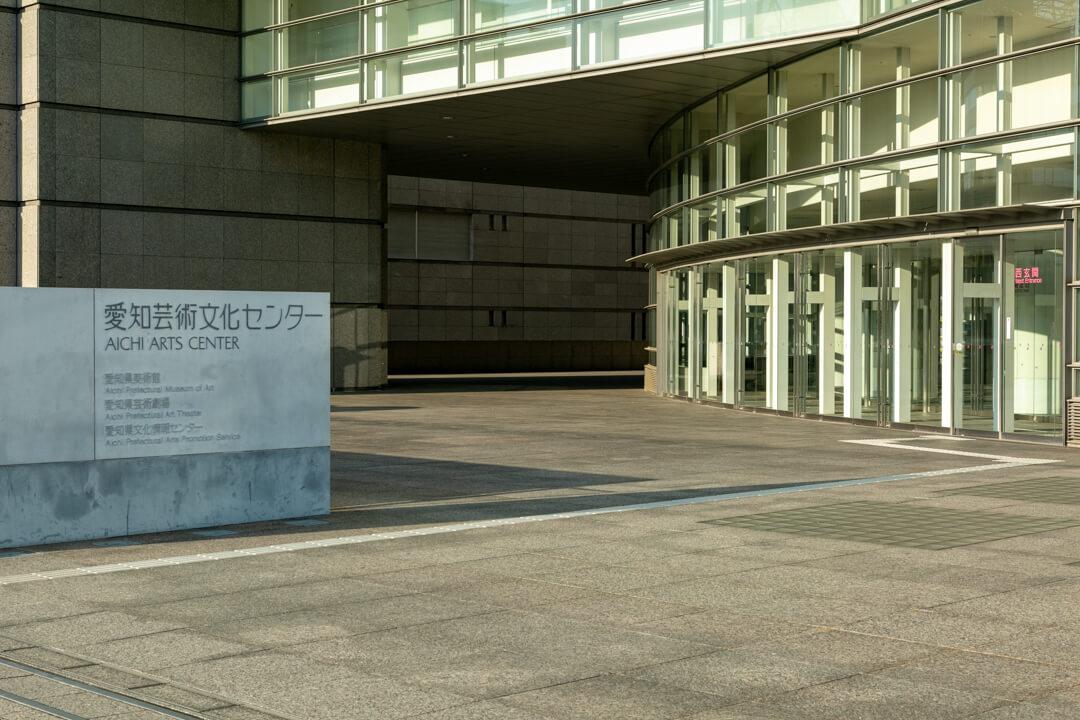 愛知芸術文化センターの玄関の写真