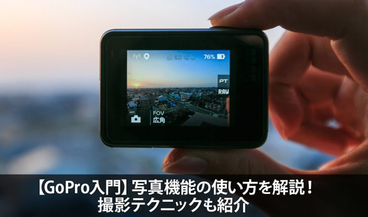 【GoPro入門】写真機能の使い方とまとめ!撮影テクニックも紹介