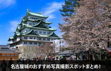 名古屋城のおすすめ写真撮影スポットまとめ!
