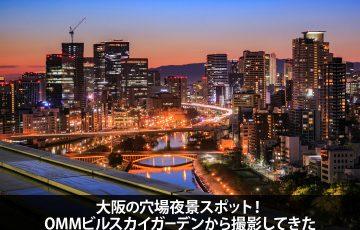 OMMビルのスカイガーデンから夜景を撮ってきた!大阪の穴場撮影スポットからの眺めを紹介