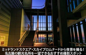 ミッドランドスクエア・スカイプロムナードから夜景を撮る! 名古屋の観光名所を一望できるおすすめ撮影スポット