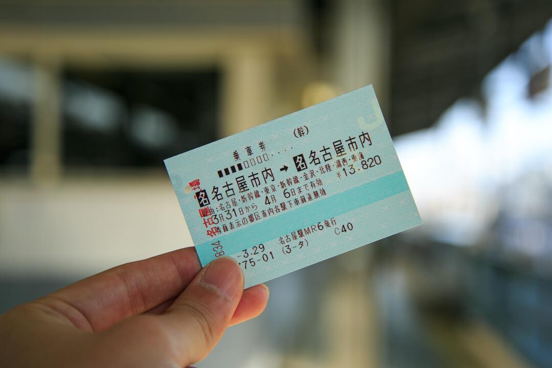 一筆書き切符の写真