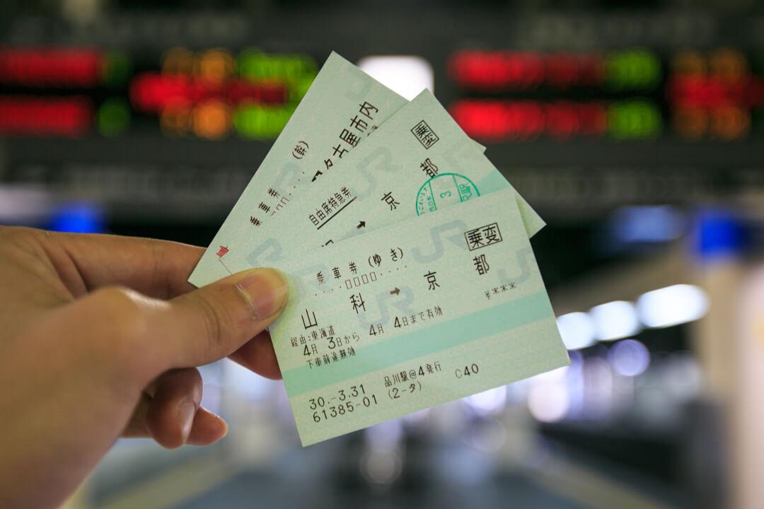 一筆書き切符・特急券・山科→京都の普通切符の写真
