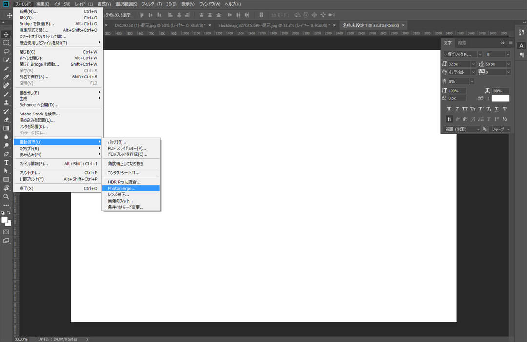 photoshopでパノラマ写真を合成する方法