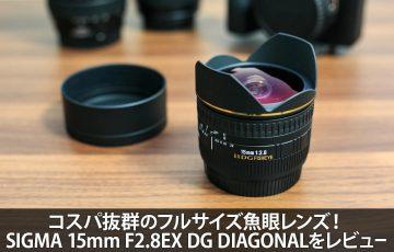 コスパ抜群のフルサイズ魚眼レンズ!SIGMA 15mm F2.8 EX DG DIAGONALをレビュー