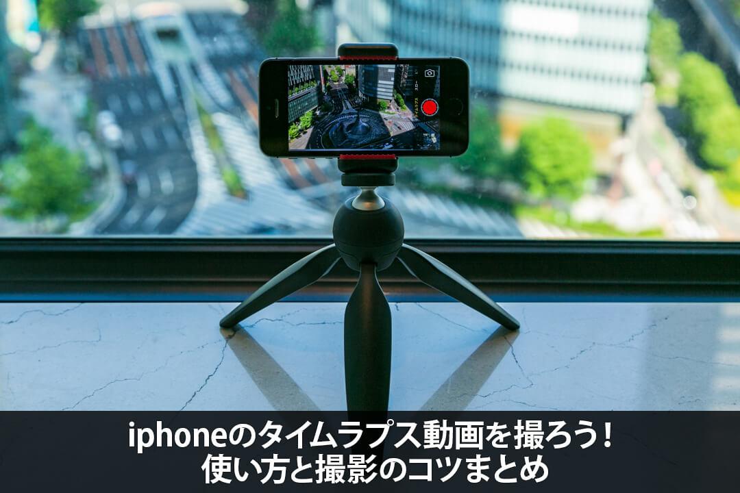 iphoneのタイムラプス動画を撮ろう!使い方と撮影のコツまとめ