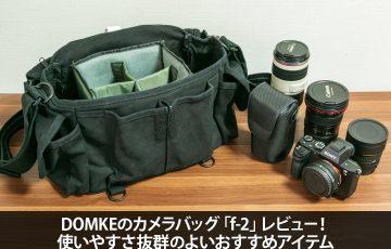 DOMKEのカメラバッグ「f-2」レビュー!使いやすさ抜群のよいおすすめアイテム