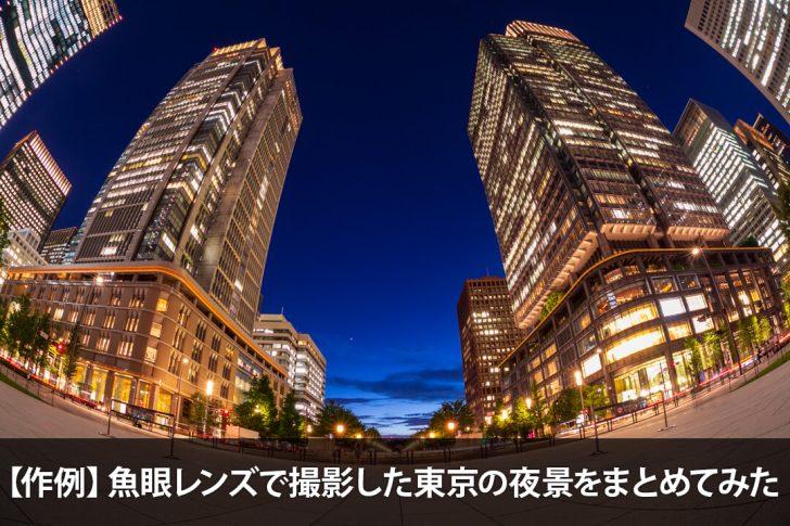 【作例】魚眼レンズで撮影した東京の夜景をまとめてみた