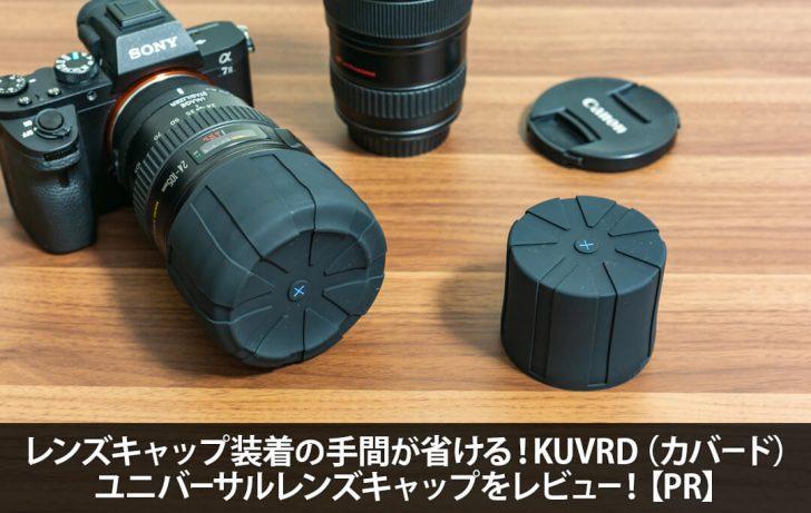 レンズキャップ装着の手間が省ける!KUVRD(カバード)ユニバーサルレンズキャップをレビュー!【PR】