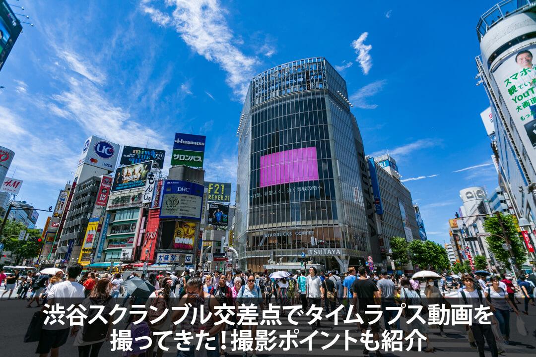 渋谷スクランブル交差点でタイムラプス動画を撮ってきた!撮影ポイントも紹介
