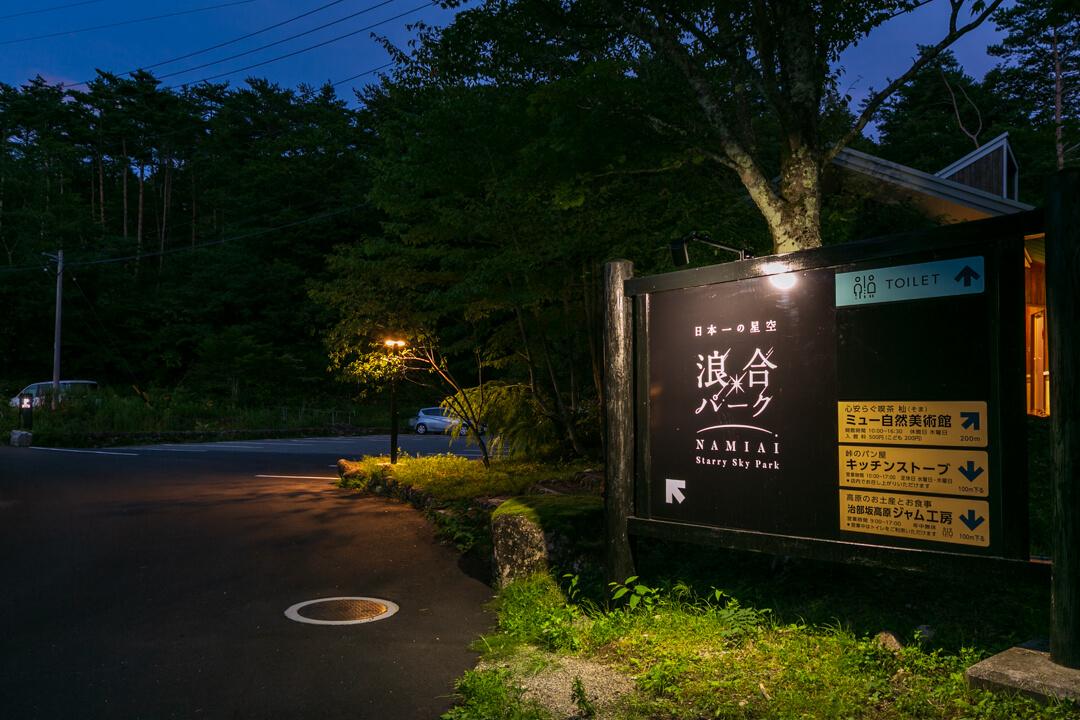 阿智村・浪合パークの看板の写真