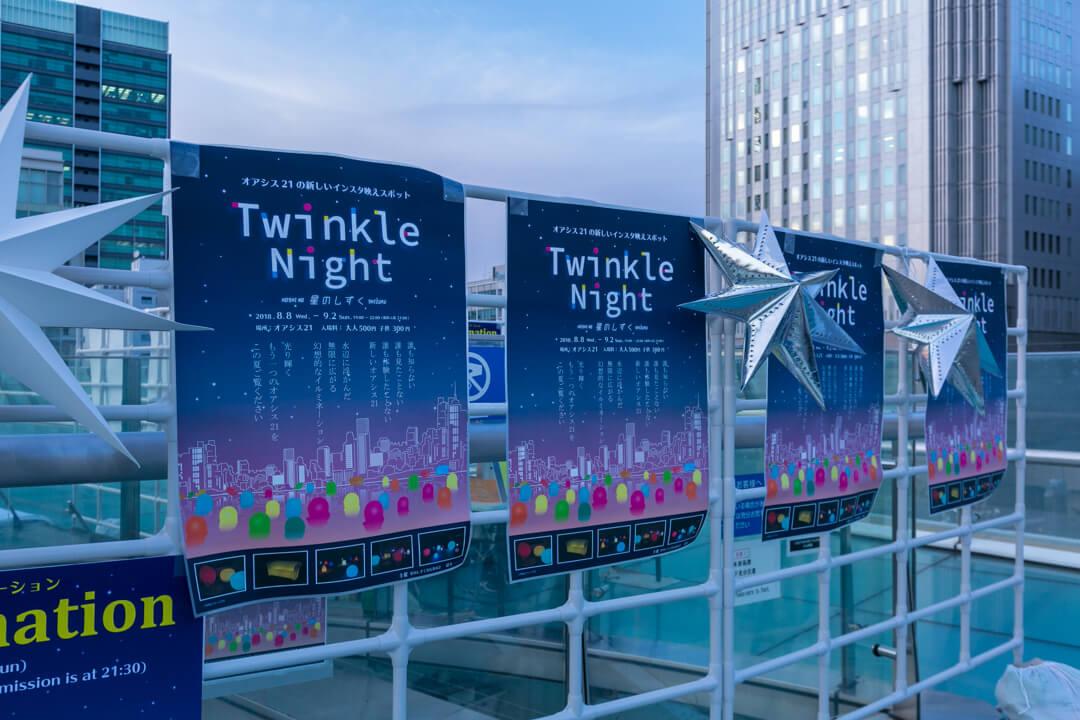 オアシス21の夏のイルミネーション「Twinkle Night」のポスター