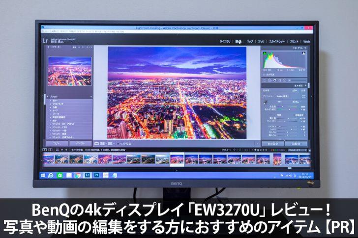 BenQの4kディスプレイ「EW3270U」レビュー!写真や動画の編集をする方におすすめのアイテム【PR】