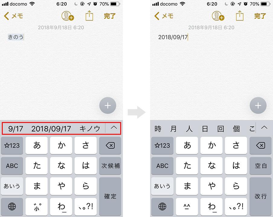 iphoneで今日、昨日、明日、など年月日を素早く入力する方法