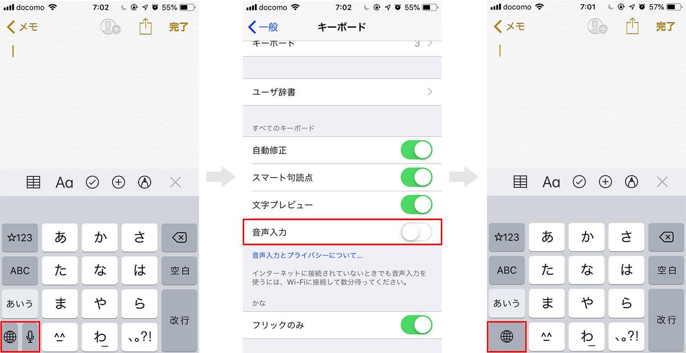 iphoneで音声ボタンを消して誤タップを防止する方法