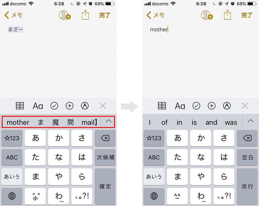 iphoneで綴りのわからない英単語を入力する方法