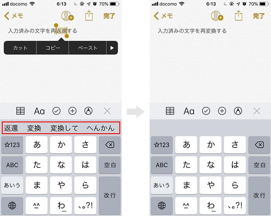 iphoneで入力済み文字を再変換する方法
