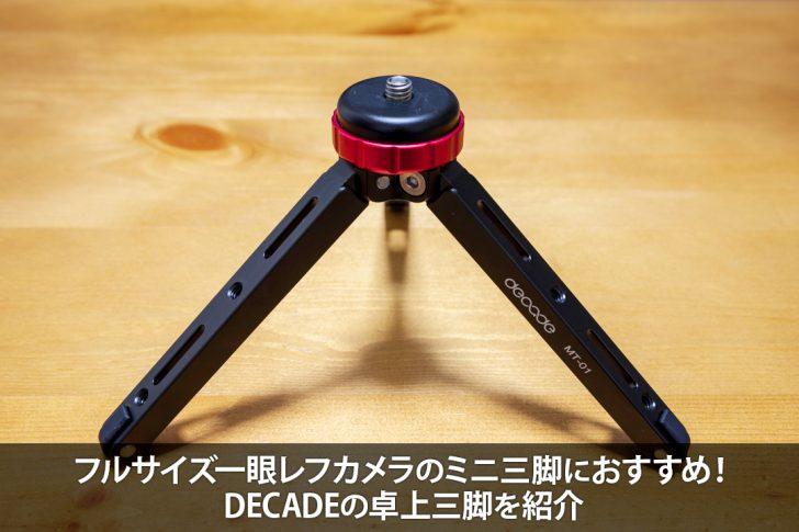 フルサイズ一眼レフカメラのミニ三脚におすすめ!DECADEの卓上三脚を紹介