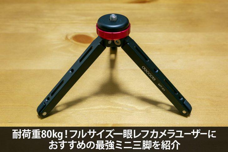 耐荷重80kg!フルサイズ一眼レフカメラユーザーにおすすめの最強ミニ三脚を紹介