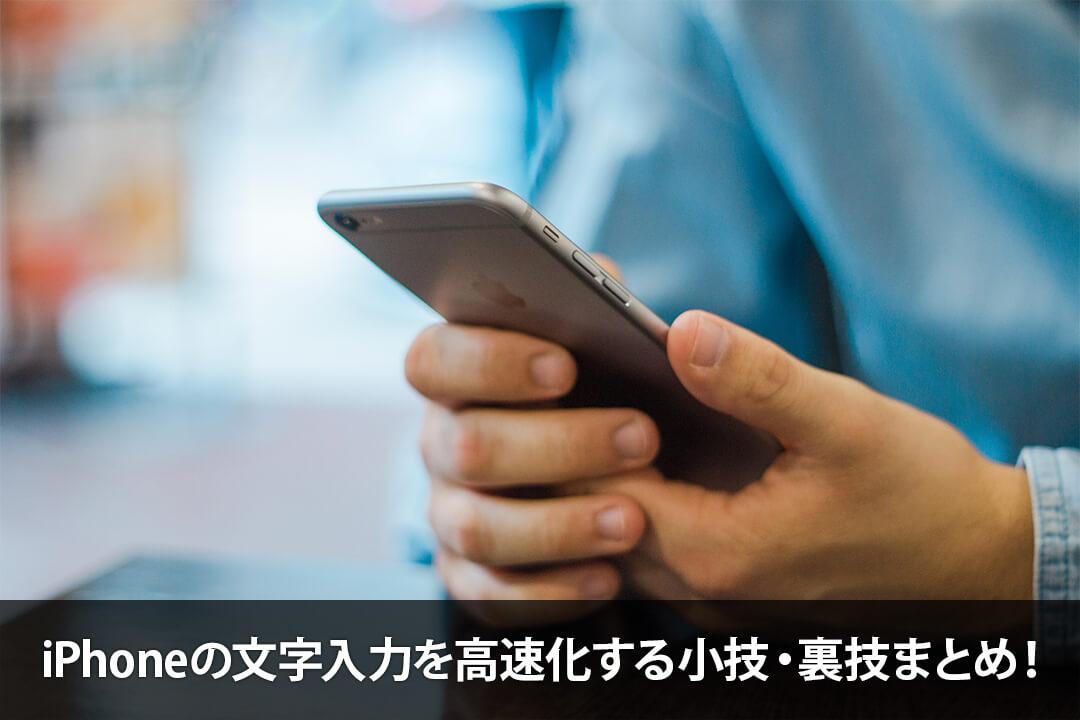 iphoneの文字入力を高速化する小技・裏技まとめ!