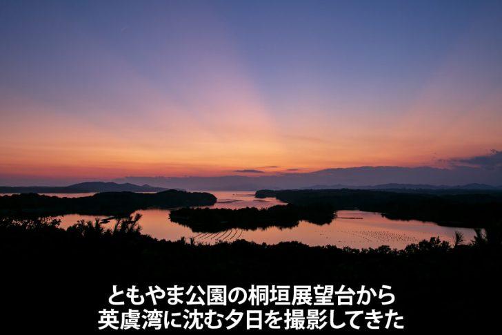ともやま公園の桐垣展望台から英虞湾に沈む夕日を撮影してきた