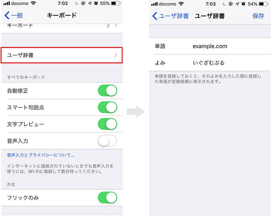 iphoneで辞書登録する方法
