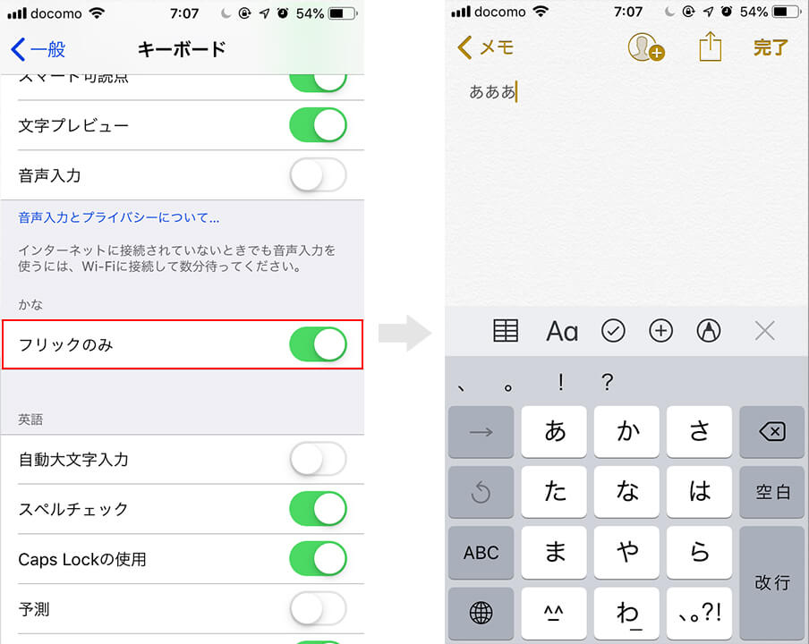 iphoneで連続文字入力を高速化する方法