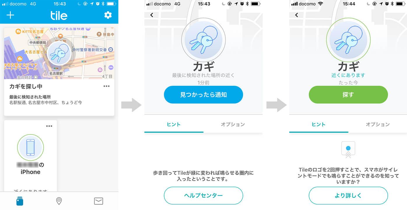 Tile Mateで紛失物を探している際のアプリ画面