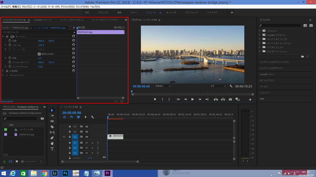 Adobe Premiereで動画編集している様子7