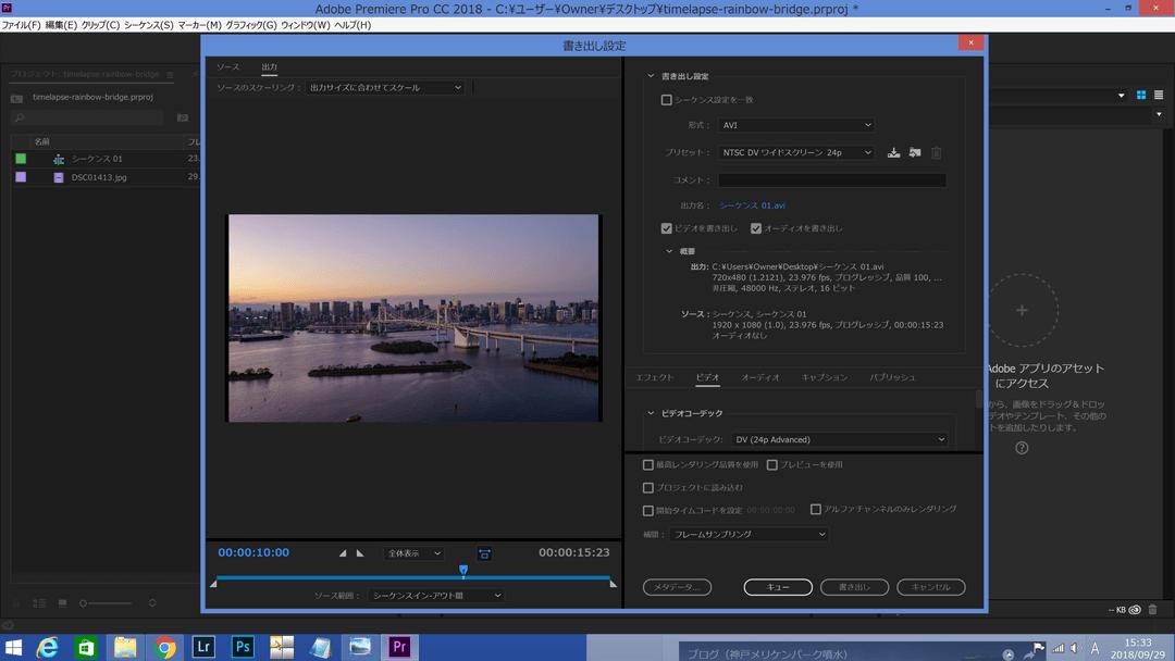 Adobe Premiereで動画編集している様子8