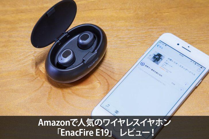 Amazonで人気のワイヤレスイヤホン「EnacFire E19」 レビュー!