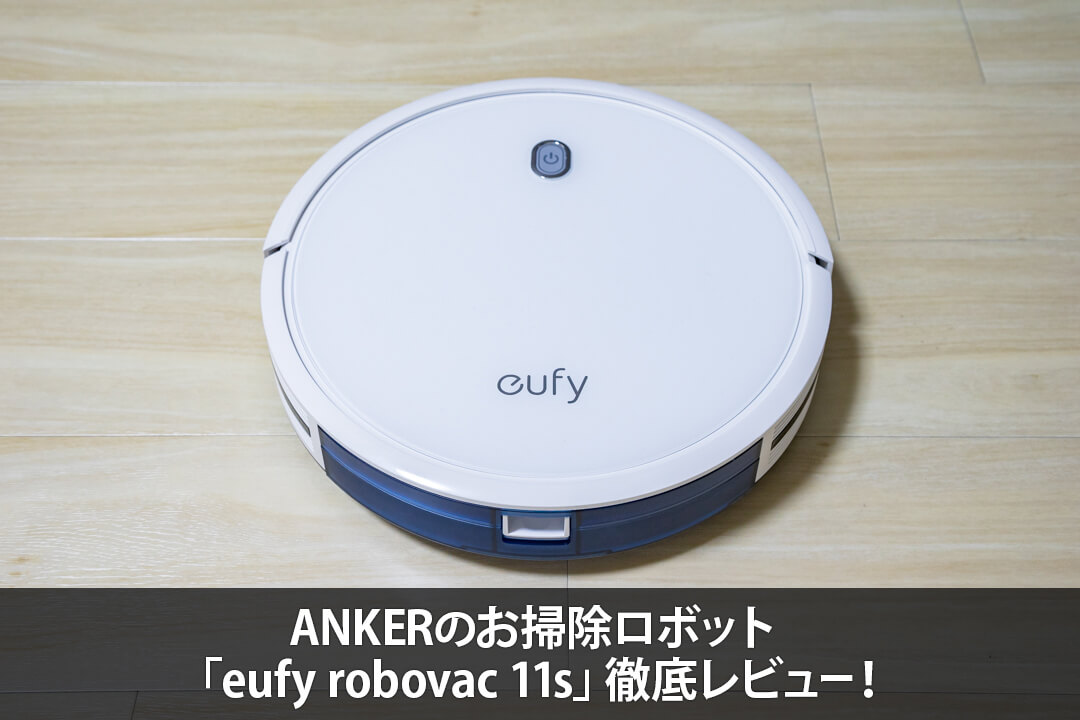 ANKERのお掃除ロボット「eufy robovac 11s」徹底レビュー!