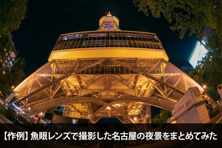 【作例】魚眼レンズで撮影した名古屋の夜景をまとめてみた