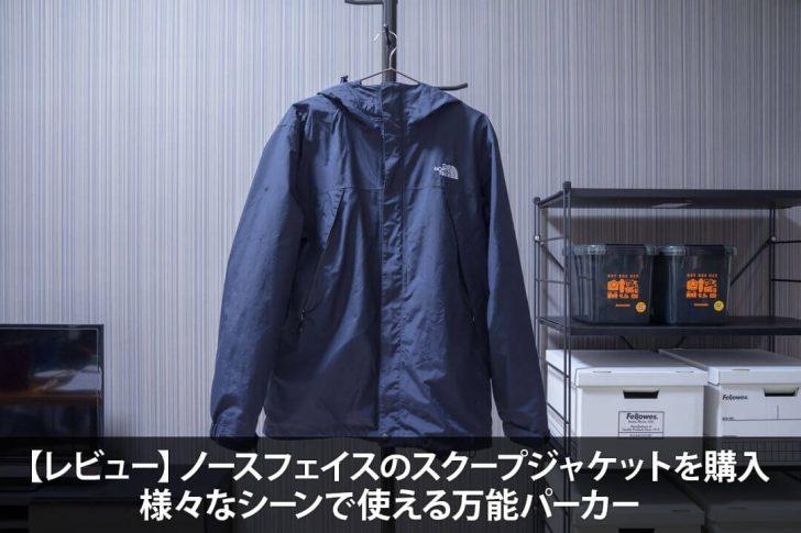 【レビュー】ノースフェイスのスクープジャケットを購入!様々なシーンで使える万能パーカー