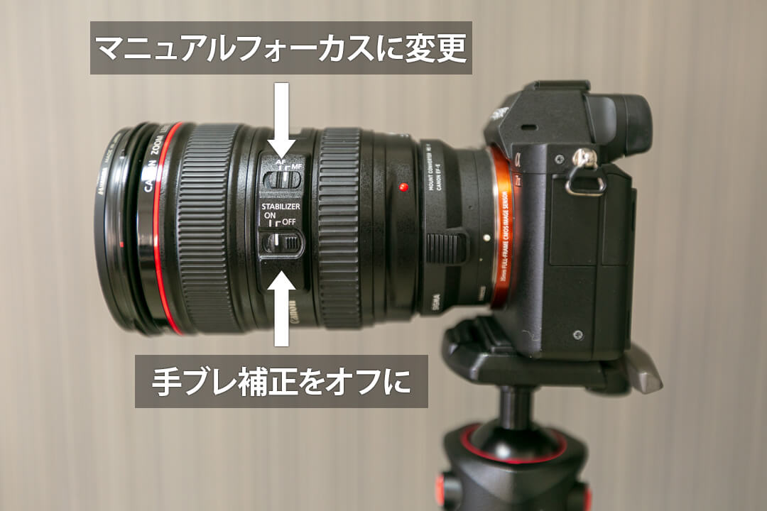 一眼レフカメラをマニュアルフォーカスに変更&手ぶれ補正をオフに