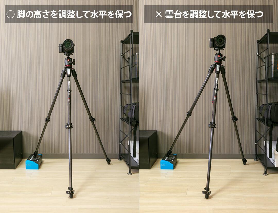 三脚の正しい使い方・三脚の高さを調整して水平を保つ