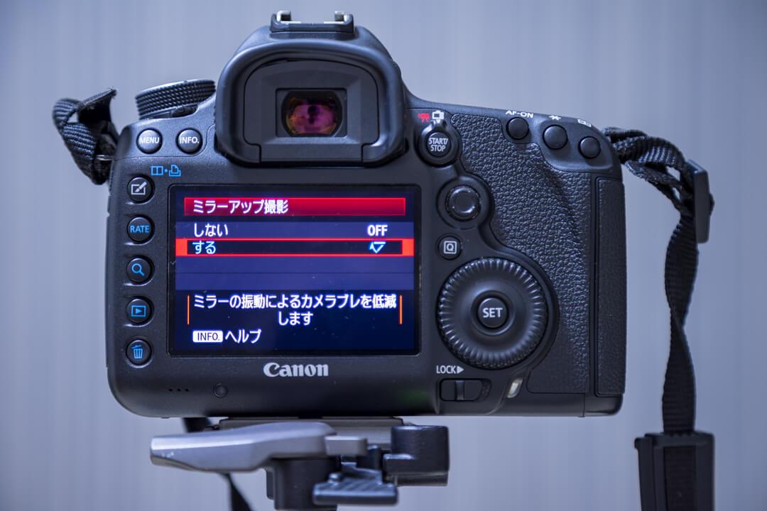 一眼レフカメラの設定をミラーアップに変更