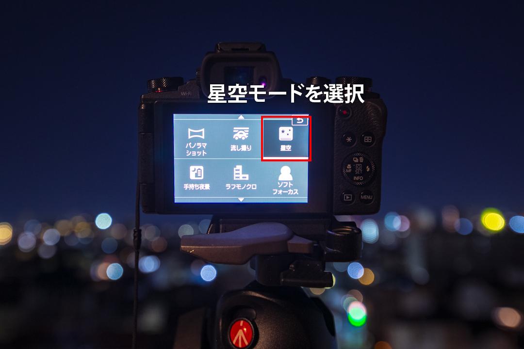 キャノンの高級コンデジで星空の軌跡写真を撮影する設定手順